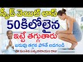 Simple technique to lose weight without exercise: Dr Manthena Satyanarayana Raju