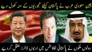 Saudia China Big Announcement For Pak