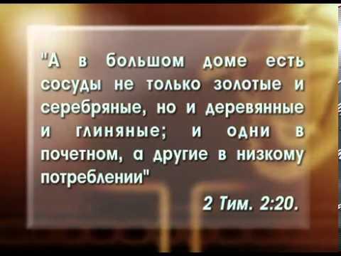 Библия и современность Передача 13