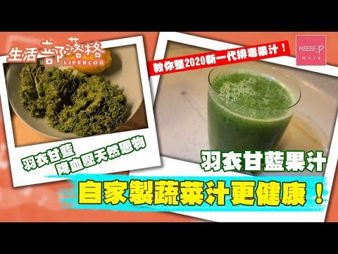 羽衣甘藍果汁 - 教你整2020新一代排毒果汁!降血壓天然恩物