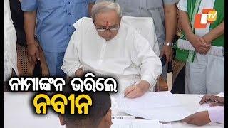 CM Naveen Patnaik Files Nomination For Assembly Polls From Hinjili