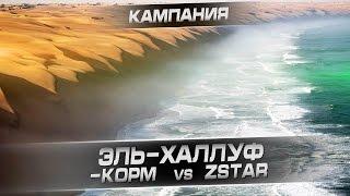 3 кампания. Эль-Халлуф. 10 уровни. -КОРМ vs ZSTAR