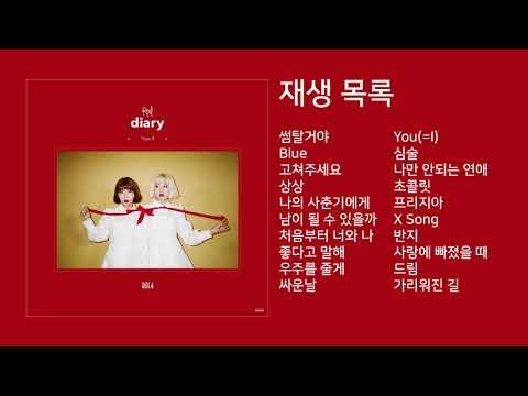 광고없는 볼빨간 사춘기 노래모음 (in 신곡) + Bolbbalgan4 song without ads