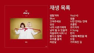 볼빨간 사춘기 노래모음 (in 신곡) + Bolbbalgan4 song
