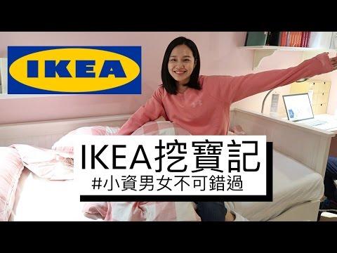 外宿小資男女必看,帶你去IKEA挖寶 CP值不高不推薦!│Megan Zhang