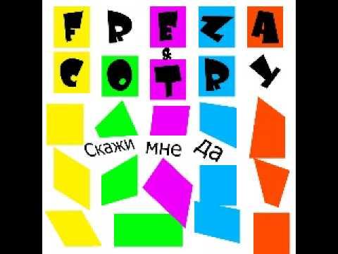 Freza & Cotry - Скажи мне да
