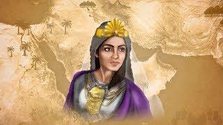 اليمن العظيم - الملكة بلقيس | Queen of Sheba     -