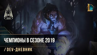 Чемпионы в сезоне 2019 | /dev-дневник – League of Legends