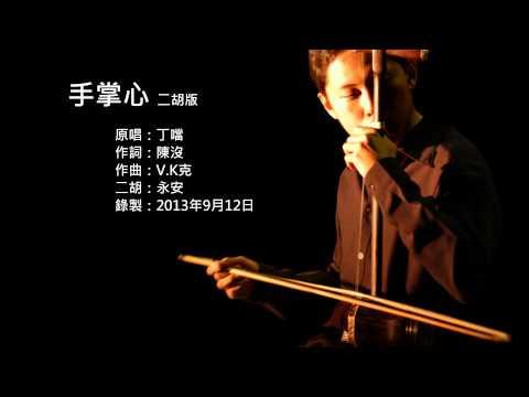 蘭陵王片尾曲-手掌心 二胡版 by 永安 Lanling Wang ED - Heart of Palms (Erhu Cover)