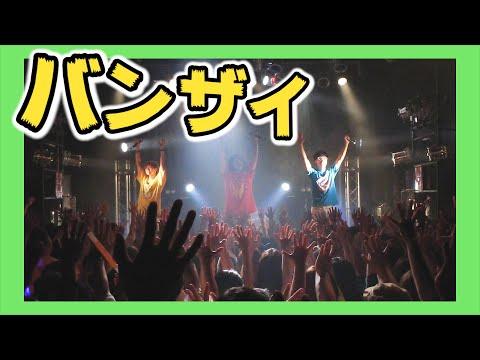 【アンコール編】ワンマンライブ2019 スモールワールド ダイジェスト