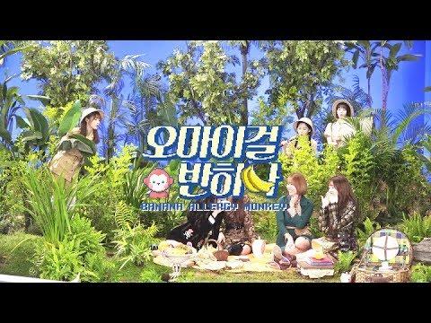 오마이걸 반하나(OH MY GIRL BANHANA)_'바나나 알러지 원숭이(Banana allergy monkey)' MV Making Film