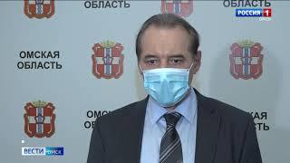 Сегодня штабом по коронавирусу в Омской области приняты ряд решений