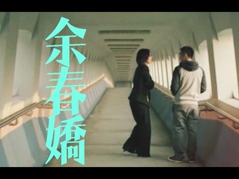 余春嬌 - 余春嬌 (Lyrics Video)