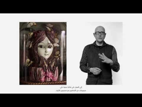 Azza Fahmy 'Modern Cultural Curators' Ft. Simon Costin