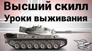 Высший скилл - Leopard 1 - Уроки выживания - Near_You