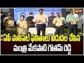 AP POLYCET 2021 Results LIVE | Mekapati Goutham Reddy Releases AP POLYCET 2021 Results | Sakshi TV