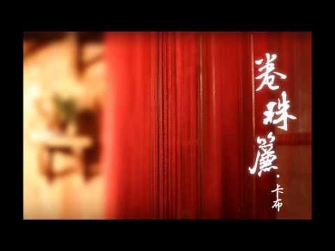 周深 -《卷珠簾》|歌詞字幕