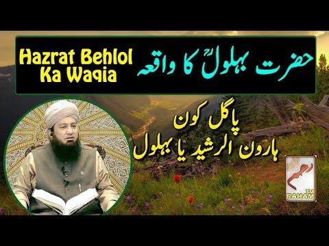 Hazrat Behlol Dana R.A Ka Waqia | Pagal Kon Haroon ur Rasheed Ya Behlol Urdu