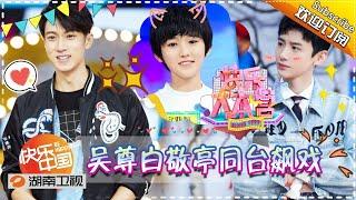 《快乐大本营》Happy Camp EP.20171111【Hunan TV Official 1080P】