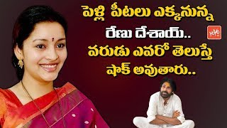 Pawan Kalyan Ex Wife Renu Desai Getting Married Again?..