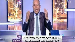 على مسئوليتي - مع أحمد موسى الحلقة الكاملة بتاريخ 21-2-2018 ...