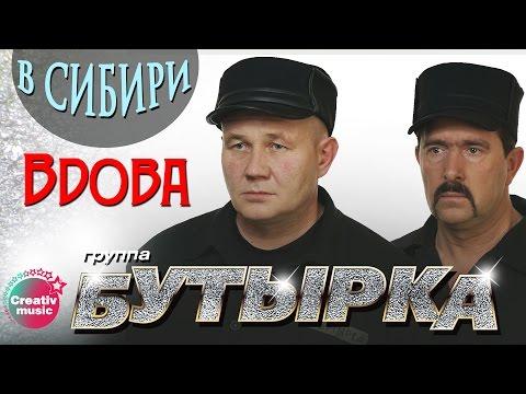 Бутырка   В Сибири 09  Вдова