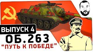"#4 ""Путь к Победе"" - Су-122-54 - DeS, Shketeg, AKTEP [20-30 МСК]"