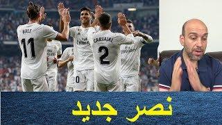 ريال مدريد يهزم ليجانيس .. الاستحواذ القاسي     -