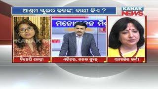 Manoranjan Mishra Live: Party Switching In Politics- Kandhamal School Case