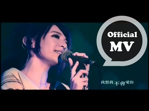 田馥甄 Hebe Tien [我想我不會愛你 I Don't Think I Am In Love With You] Official MV