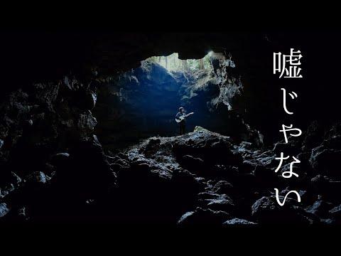 崎山蒼志 「嘘じゃない」 /  Soushi Sakiyama -