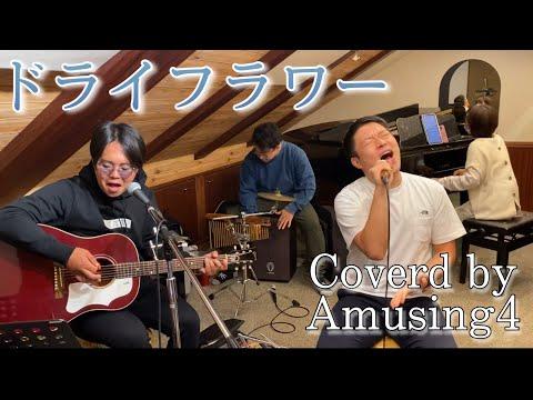 ドライフラワー(cover)  / 優里 アコースティックアレンジ