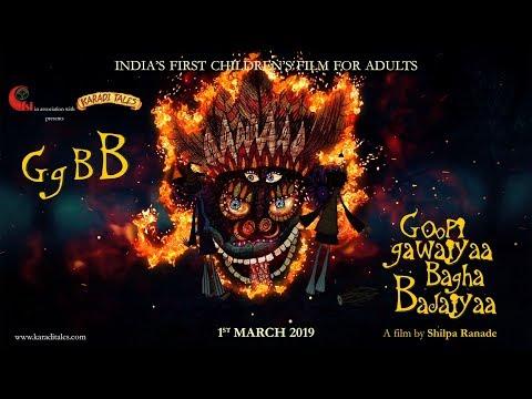 Goopi Gawaiyaa Bagha Bajaiyaa - Official Trailer - Karadi Tales