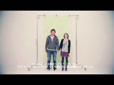 【MV】キャラメルペッパーズ 『ウェディング SONG』