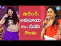 Anchor Suma Turns Singer For Anusuya..