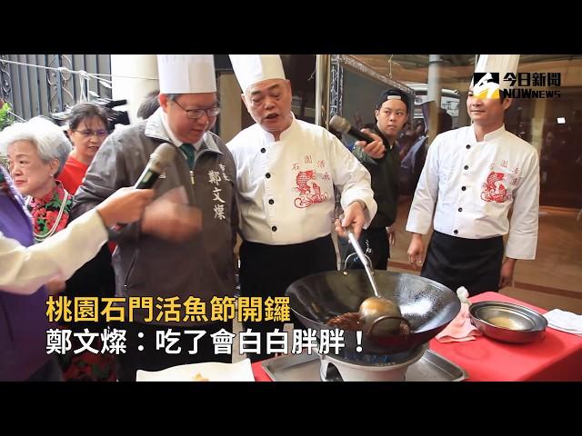 影/桃園石門活魚節開鑼 鄭文燦:吃了會白白胖胖!