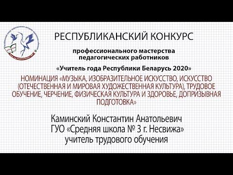 Трудовое обучение. Каминский Константин Анатольевич. 22.09.2020