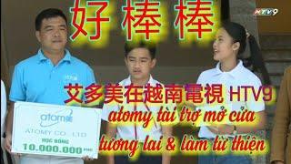 艾多美在越南電視 HTV9 好棒棒 mở cửa tương lai  cùng atomy