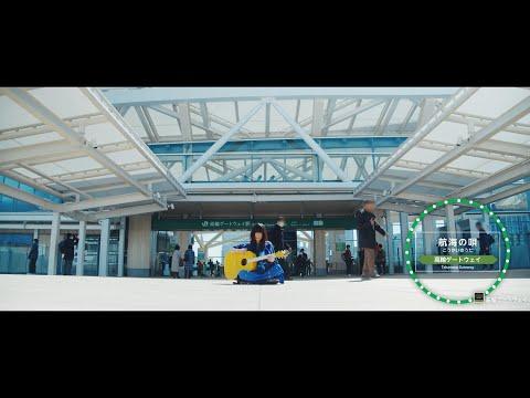 酸欠少女さユり弾き語りアルバム「め」6月3日(水)発売 歴代のポンチョを纏い座布団 にあぐらで山手線駅の路上を循環!のトレーラー映像