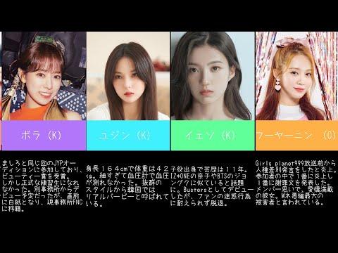 【Girls planet999】ファイナリスト小ネタ特集!!