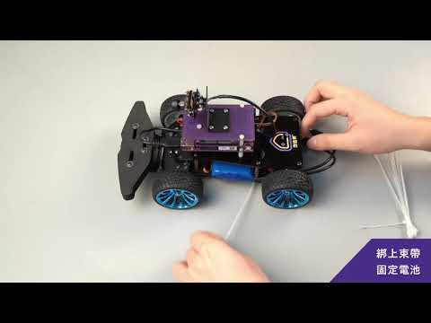 【威盛創造栗】人工智慧無人車組裝--第六課