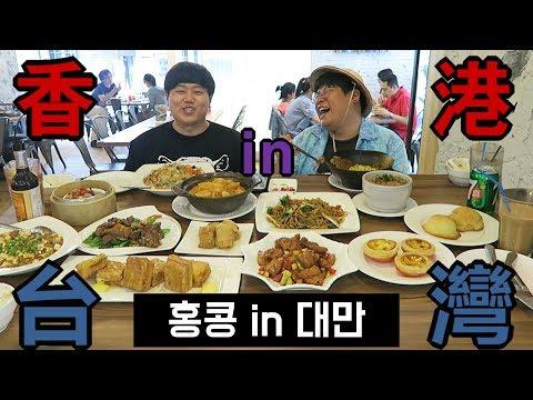 在台灣遇到香港! 韓國人第一次吃港式菜的反應!_韓國歐巴