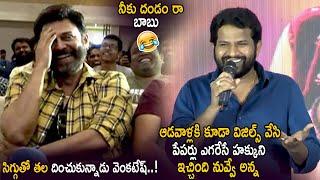 Hero Venkatesh laughs at Hyper Aadi's hilarious punches on..