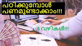 5 EASY WAYS TO MAKE MONEY FOR STUDENTS!!!  2018-19  MALAYALAM