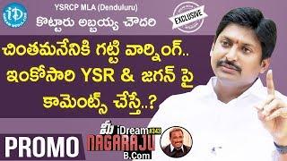 YSRCP MLA (Denduluru) Kottaru Abbayya Chowdary Interview W..