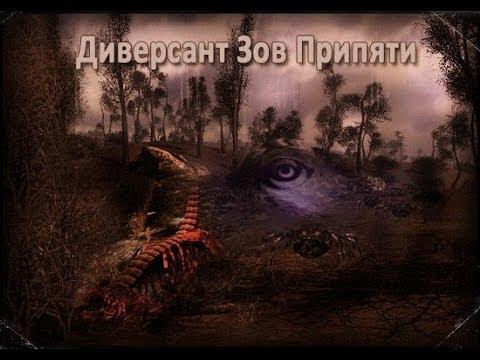 СТАЛКЕР ДИВЕРСАНТ 2