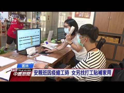 勞動部「安心即時上工」計畫放寬 獲准居留外國人可申請 20210618 公視中晝新聞