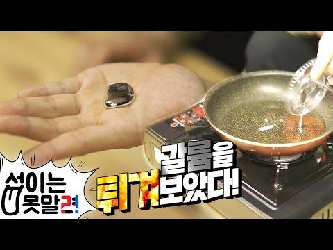 손 온도에 녹는 쇠! 갈륨을 기름에 튀겨보았다!! [섭이는못말려]