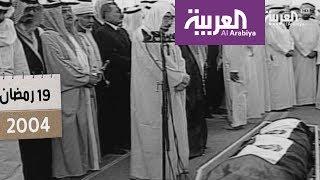 حدث في رمضان | وفاة مؤسس دولة الإمارات     -