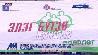 Элэг бүтэн Монгол хөтөлбөр 11 дэхь аймагтаа үргэлжилж байна.